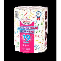 """Разноцветный серпантин 1""""х19"""