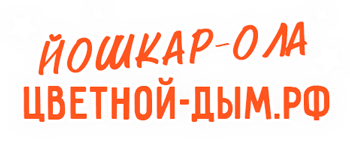 Йошкар-Ола.цветной-дым.рф